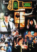 Yue hei feng gao movie in Danny Lee filmography.