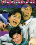 999 shei shi xiong shou movie in Lan Law filmography.