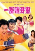 Yi wu shao ya gui movie in Man Cheung filmography.