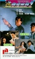 Lao hu chu geng II movie in Danny Lee filmography.