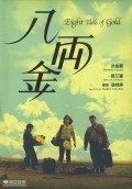 Ba liang jin movie in Sammo Hung filmography.