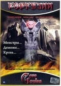 GoreGoyles: First Cut movie in Oto Brezina filmography.