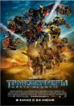 Transformers: Revenge of the Fallen movie in Michael Bay filmography.