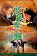 Bak Ging lok yue liu movie in Daniel Wu filmography.