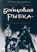 Rumble Fish movie in Francis Ford Coppola filmography.