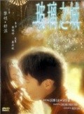 Boli zhi cheng movie in Daniel Wu filmography.