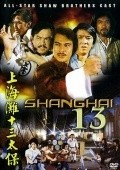 Gang xing xian sheng movie in Lan Law filmography.