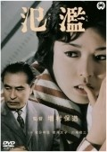 Hanran movie in Ayako Wakao filmography.