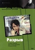 La rupture movie in Claude Chabrol filmography.