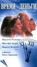 Time Is Money movie in Max von Sydow filmography.