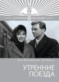 Utrennie poezda movie in Anatoli Kuznetsov filmography.
