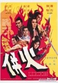 Huo bing movie in Mei Sheng Fan filmography.