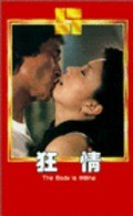 Kuang qing movie in Kenneth Tsang filmography.