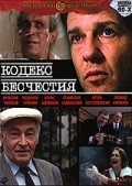 Kodeks beschestiya movie in Tatyana Vasilyeva filmography.