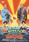 Hana no oedo no Tsuribaka Nisshi movie in Rentaro Mikuni filmography.