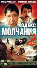Kodeks molchaniya 2 movie in Murad Radzhabov filmography.
