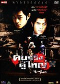Yau doh lung fu bong is the best movie in Louis Koo filmography.