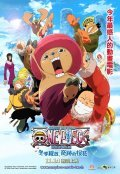 One piece: Episodo obu choppa + Fuyu ni saku, kiseki no sakura movie in Hirata Hiroaki filmography.