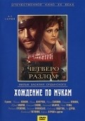Hojdenie po mukam (serial) movie in Mikhail Kozakov filmography.