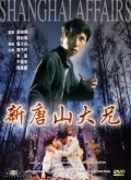 Sun tong saan dai hing movie in Yu Rong Guang filmography.