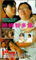 Jue qiao zhi duo xing movie in Danny Lee filmography.