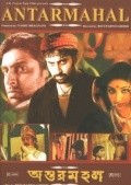 Antarmahal: Views of the Inner Chamber movie in Bishwajit Chakraborty filmography.