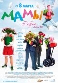 Mamyi movie in Sergei Bezrukov filmography.