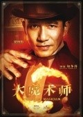Daai mo seut si is the best movie in Daniel Wu filmography.