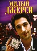 Nothing to Lose movie in Adrien Brody filmography.