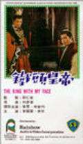 Tie tou huang di movie in Mei Sheng Fan filmography.