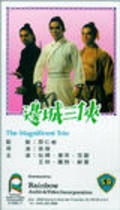 Bian cheng san xia movie in Yu Wang filmography.
