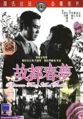 Xin ti xiao yin yuan movie in Mei Sheng Fan filmography.