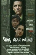 Kto, esli ne myi movie in Albert Filozov filmography.
