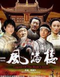 Feng man lou movie in Man Cheung filmography.