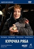 Kurochka Ryaba is the best movie in Mikhail Kononov filmography.