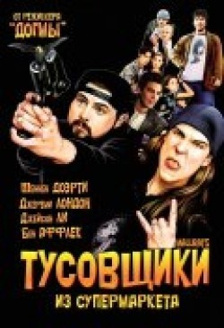 Mallrats movie in Kevin Smith filmography.