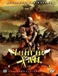 Genghis Khan movie in Bethany «Rose» Hill filmography.