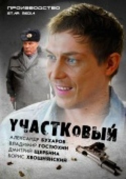 Uchastkovyiy (serial) movie in Vladimir Gostyukhin filmography.