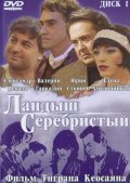 Landyish serebristyiy is the best movie in Yuri Stoyanov filmography.