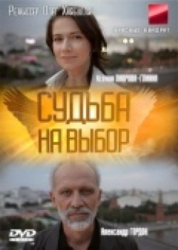 Sudba na vyibor (serial) is the best movie in Azis Beyshinaliev filmography.
