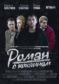 Roman s kokainom movie in Valentina Berezutskaya filmography.