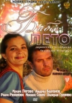 Babe leto (serial) movie in Irina Pechernikova filmography.