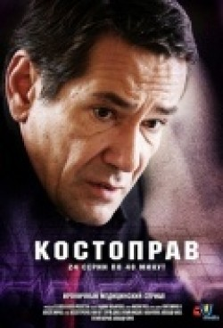 Kostoprav (serial) movie in Aleksandr Lykov filmography.