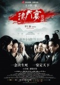 White Vengeance is the best movie in Leon Lai filmography.