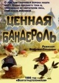 Tsennaya banderol movie in Yuri Volyntsev filmography.