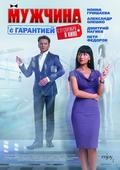Mujchina s garantiey is the best movie in Andrey Fedortsov filmography.