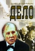 Delo movie in Leonid Pchyolkin filmography.