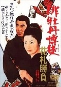 Hibotan bakuto: hanafuda shobu movie in Ken Takakura filmography.
