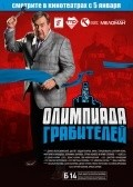 Olimpiada grabiteley movie in Yuri Stoyanov filmography.