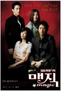 Maejik movie in Kang Dong-won filmography.